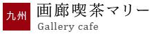 画廊喫茶マリー