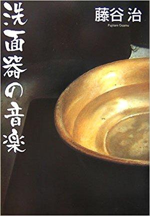 洗面器の音楽表紙